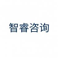 智睿企业咨询(深圳)有限公司上海分公司