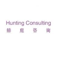 上海赫庭人才服务有限公司