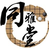 同雅堂少儿围棋培训中心