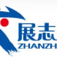 上海展志实业集团有限责任公司
