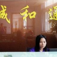 深圳市诚和通供应链管理有限公司