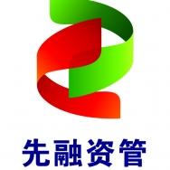 中电投先融(上海)资产管理有限公司