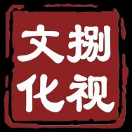 广州捌视文化发展有限公司