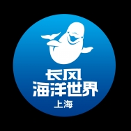 上海长风海洋世界有限公司