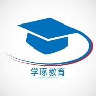 上海学琢信息科技有限公司