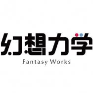 上海幻想力学文化传播有限公司