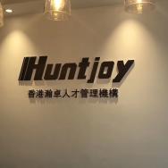 瀚卓信息咨询服务(北京)有限公司