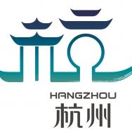 杭州市城市品牌促进会
