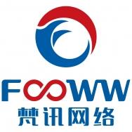 上海梵讯网络技术有限公司