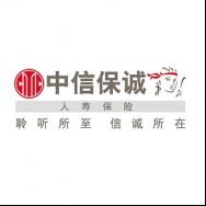 中信保诚人寿保险有限公司上海分公司