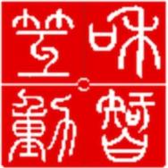 和智互动品牌管理(北京)有限公司
