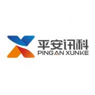 深圳平安讯科技术有限公司