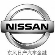 东风日产汽车金融有限公司