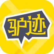 广州市驴迹科技有限责任公司