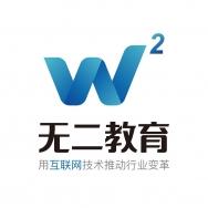 南京无二教育科技有限公司