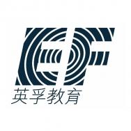 深圳英辅语言培训有限公司