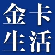 上海《金卡生活》杂志社有限公司