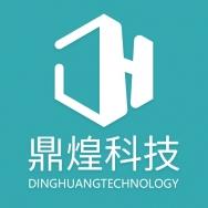 广东鼎煌科技有限公司