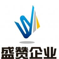 上海盛赞企业管理有限公司