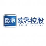 欧界控股(广州)有限公司