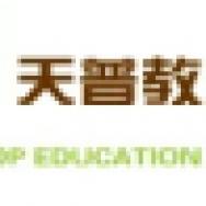 济南天普教育咨询有限公司