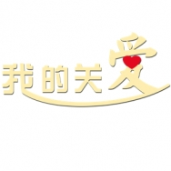 上海浦东新区幸福家庭服务中心