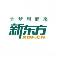 广州新东方培训学校