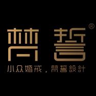 上海梵誓创意设计有限公司