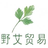 上海野艾贸易有限公司