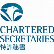 香港特许秘书公会北京代表处