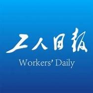 工人日报深圳记者站