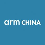 安谋科技(中国)有限公司