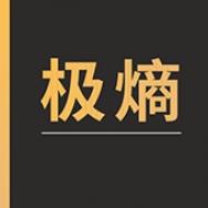 上海极熵文化传播有限公司