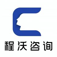 上海程沃企业管理咨询有限公司