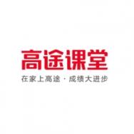 北京高途云集教育科技有限公司
