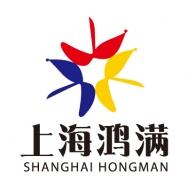 上海鸿满贸易有限公司