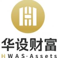 华设资产管理(上海)有限公司