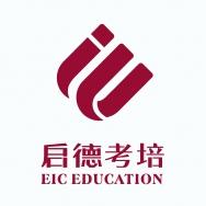 广东启信教育服务有限公司