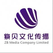 广州紫贝文化传播有限公司