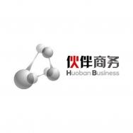 伙伴商务咨询(上海)有限公司