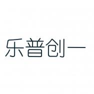 乐普创一生物科技(上海)有限公司