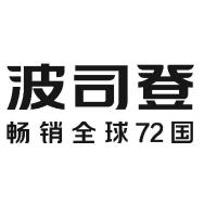 波司登国际服饰(中国)有限公司